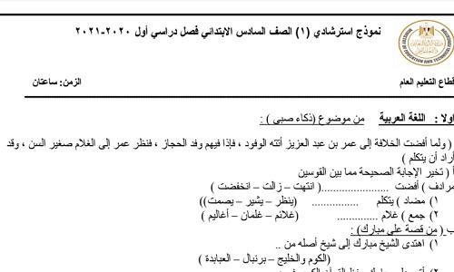 امتحانات مجمعة استرشادية للصف السادس الابتدائي