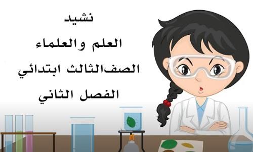 نشيد العلم والعلماء للصف الثالث الابتدائي