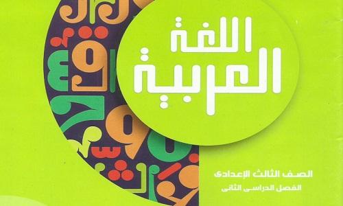 كتاب الاضواء في اللغة العربية للصف الثالث الاعدادي