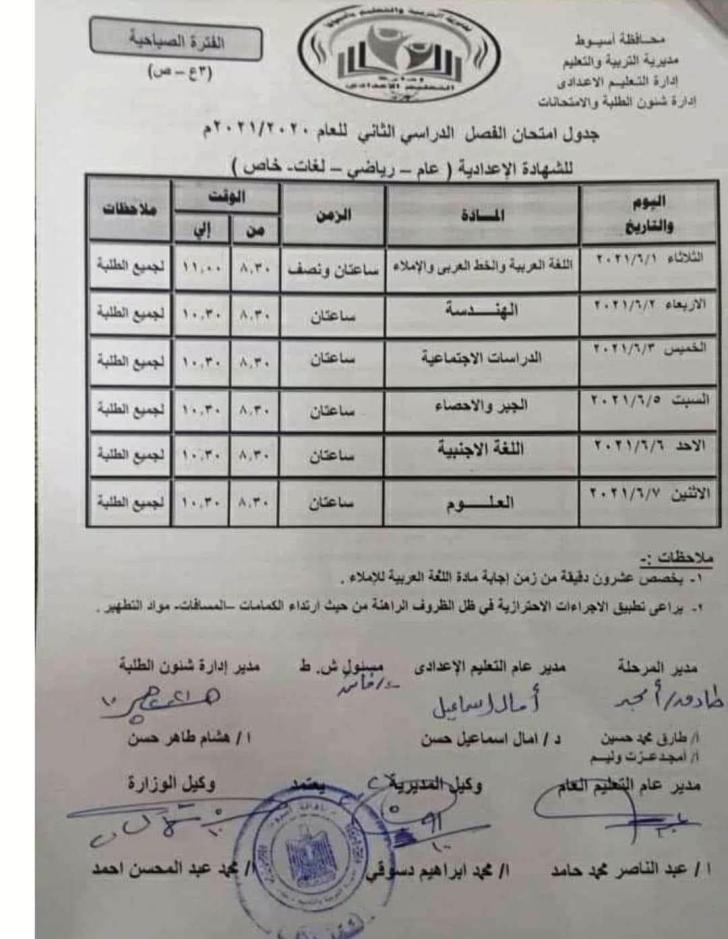 جدول امتحانات الشهادة الإعدادية  أسيوط