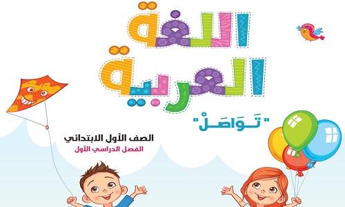 كتاب اللغة العربية للصف الأول الابتدائي