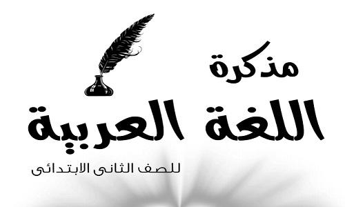 مذكرة لغة عربية للصف الثاني الابتدائي الترم الأول