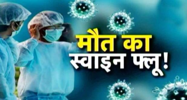 nti-news-first-death-reported-from-swine-flu-in-aiims-
