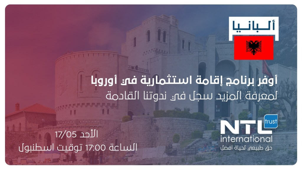 NTL international Webinar about Albania Residency