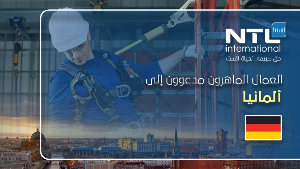 NTL Skilled Workers are Invited to Germany AR