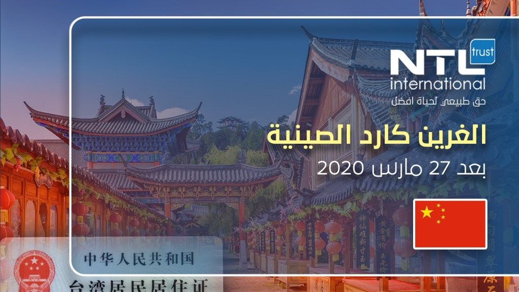 Chinese Green Card after March 2020 NTL AR