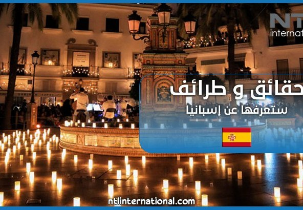 Interesting and Funny Facts ABOUT SPAIN NTL AR
