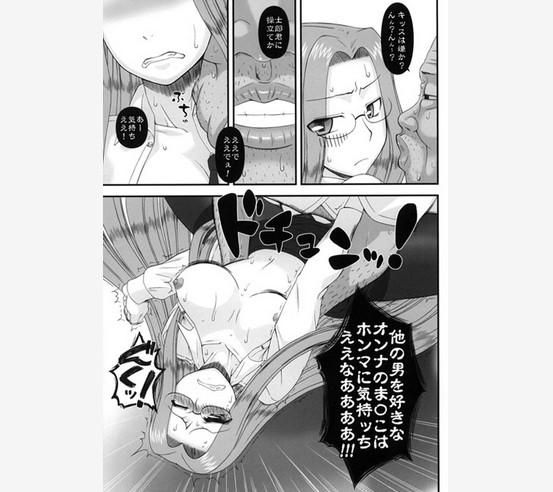 寝取られた姫騎兵