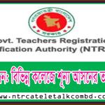 NTRCA Job Vacant List