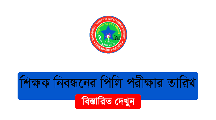 ntrca preliminary exam date