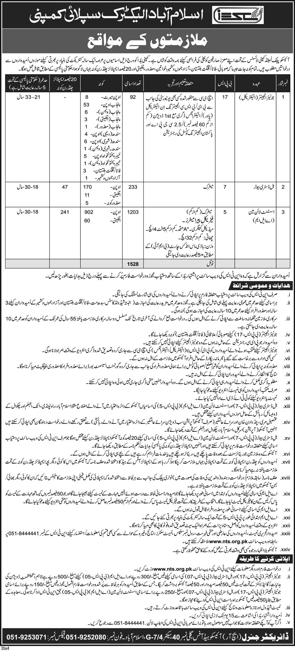 Islamabad Electric Supply Company IESCO Jobs Via NTS