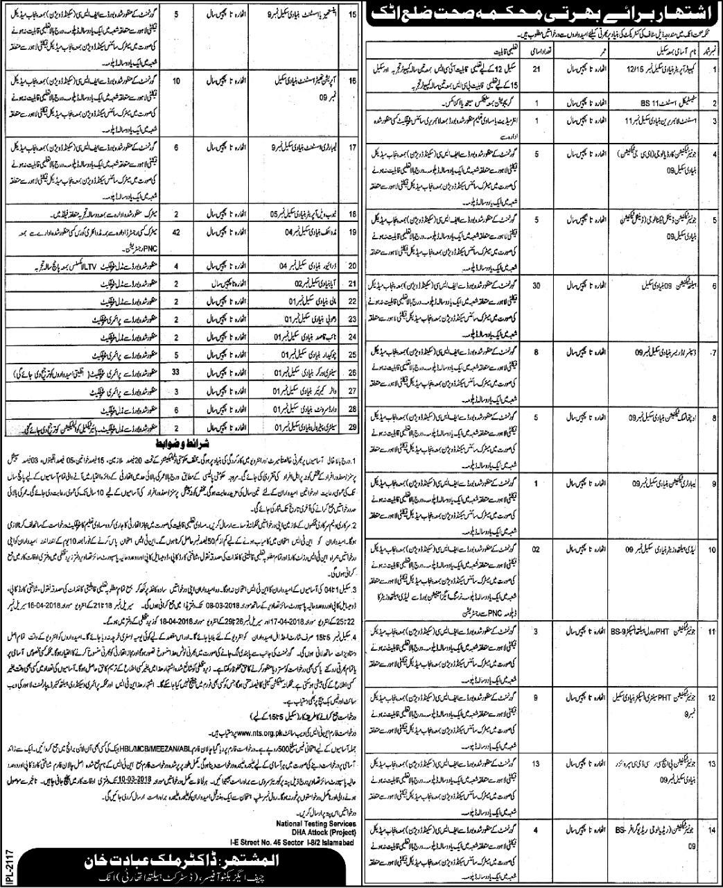 District Health Authority Attock NTS Jobs 2021 Application