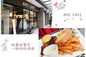2013032001 - APO CAFE 台北大直北歐風咖啡