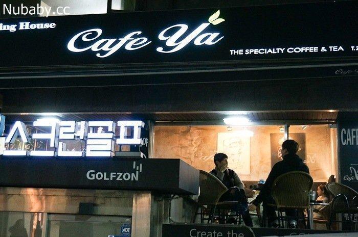 韓國東大門 cafe ya for夜貓子