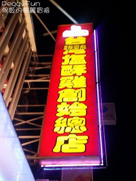 台灣鹽酥雞創始總店 台北大直食記第一家鹽酥雞 - 妮寶貝-指甲矯正,光療