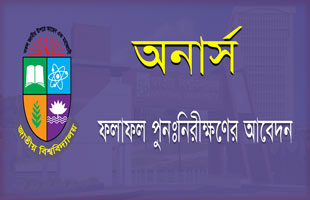 BBA Honours Result Re-check/Challenge Application 2018
