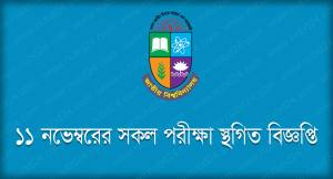 National University All Exam Suspended Notice