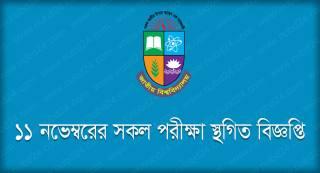 nu exam suspended notice