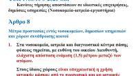 ΦΕΚ 1780/10-5-2020 τ.Β; Κανόνες τήρησης αποστάσεων σε ιδιωτικές επιχειρήσεις, δημόσιες υπηρεσίες (Νοσοκομεία-ιατρεία-εργαστήρια)