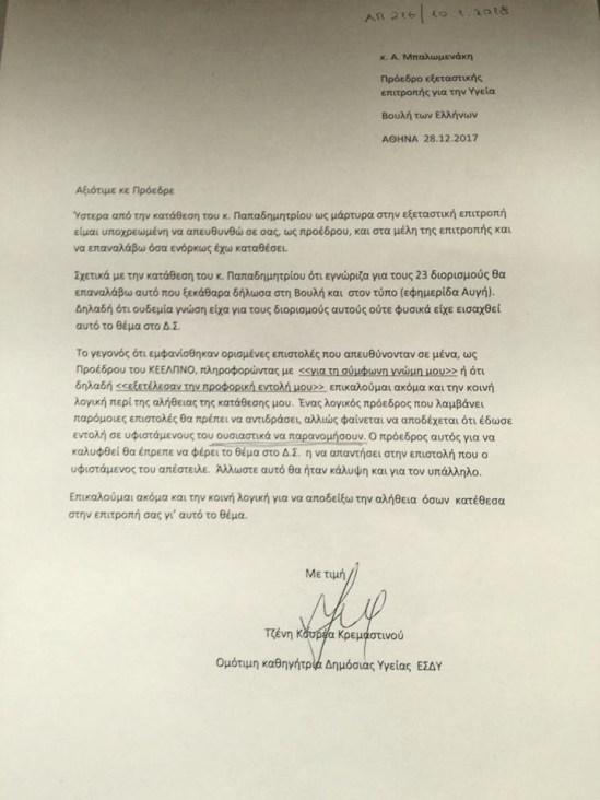Επιστολή στον πρόεδρο της Εξεταστικής Επιτροπής για τη διερεύνηση των σκανδάλων στην Υγεία έστειλε η πρώην πρόεδρος του ΚΕΕΛΠΝΟ, Τζένη Κρεμαστινού, αποκαλώντας εμμέσως πλην σαφώς παράνομους τους 23 διορισμούς επί Άδωνη Γεωργιάδη.
