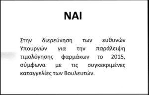 Το άκυρο ψηφοδέλτιο που έριξαν στις κάλπες οι βουλευτές ΔΗΣΥ και Ποταμιού