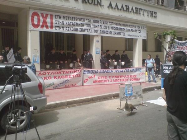 Φωτογραφίες από το Συλλαλητήριο στο Υπουργείο Αθήνα 11/4/2008