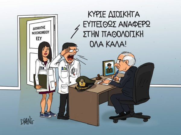 Αρκετές είναι οι κομματικές επιλογές Διοικητών και αναπληρωτών Διοικητών των δημοσίων νοσοκομείων, τις οποίες ανακοίνωσε το Υπουργείο Υγείας, προκαλώντας ήδη αντιδράσεις.