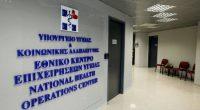 Εθνικό Κέντρο Επιχειρήσεων Υγείας (ΕΚΕΠΥ)