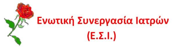 ΕΝΩΤΙΚΗ ΣΥΝΕΡΓΑΣΙΑ ΙΑΤΡΩΝ (Ε.Σ.Ι.)