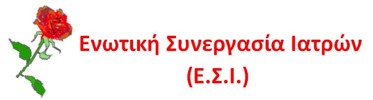 Ενωτική Συνεργασία Ιατρών (Ε.Σ.Ι.)
