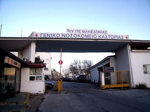 Γ.Ν. Καστοριάς