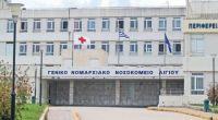 Γενικό Νοσοκομείο Αιγίου