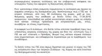Ιατρικός Σύλλογος Χαλκιδικής- Να σταματήσει εδώ η θεσμική διολίσθηση του ΠΙΣ