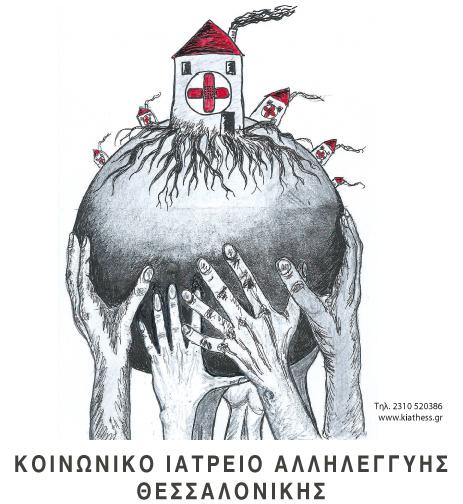 Γιατί και ο λόγος είναι πράξη. Κείμενο από μέλη του ΚΙΑ Θεσσαλονίκης