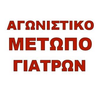 ΑΓΩΝΙΣΤΙΚΟ ΜΕΤΩΠΟ ΓΙΑΤΡΩΝ