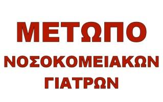 """ΜΕΤΩΠΟΝΟΣΟΚΟΜΕΙΑΚΩΝ ΓΙΑΤΡΩΝ: """"L' etat c'est moi""""  («Το κράτος είμαι εγώ»)ΓΙΑΤΡΩΝ"""