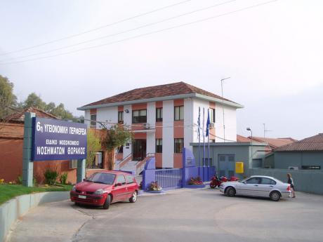 Νοσοκοµείο Νοσηµάτων Θώρακος