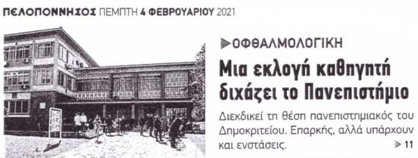 ΠEΛΟΠΟΝΝΗΣΟΣ ΠΕΜΠΤΗ 4 ΦΕΒΡΟΥΑΡΙΟΥ 2021