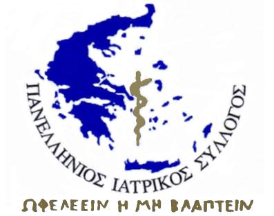 Πανελλήνιος Ιατρικός Σύλλογος (ΠΙΣ)