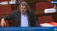 Ο Παύλος Πολάκης στην Εξεταστική επιτροπή για την Υγεία