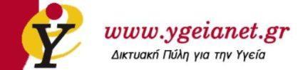 http://ygeianet.gr
