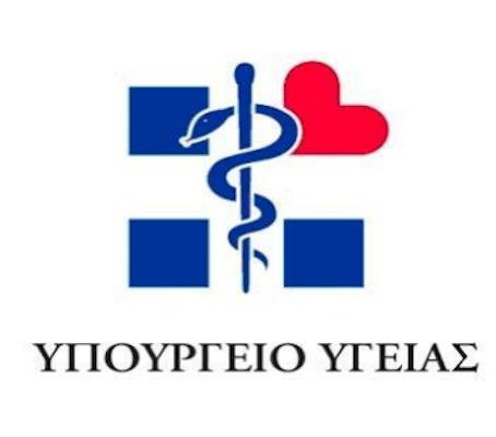 Υπουργείο Υγείας - Ιατρική Εκπαίδευση - Χειρουργική