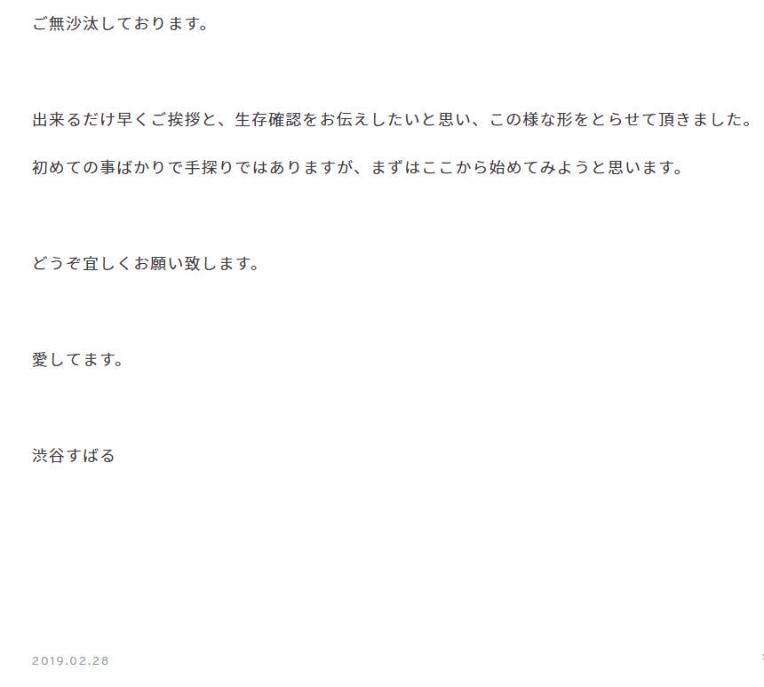 渋谷すばる,サイト開設,現在,どこ?