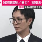 浦田直也,謝罪会見,反笑い,反省してない2