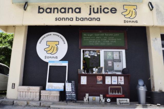 マツコ,バナナ,お店,店舗,どこ