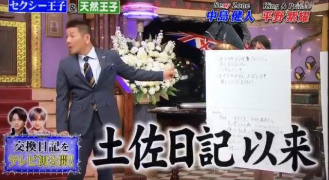 しゃべくり,平野紫耀,中島健人