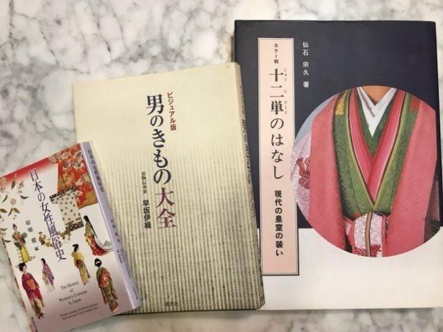 きもの文化検定1級で使った参考書「十二単のはなし」「男のきもの大全」「日本の女性風俗史」