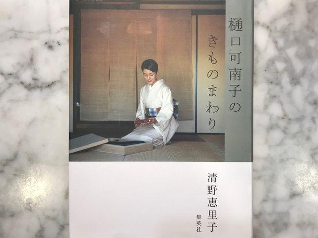 「樋口可南子のきものまわり」書籍の表紙