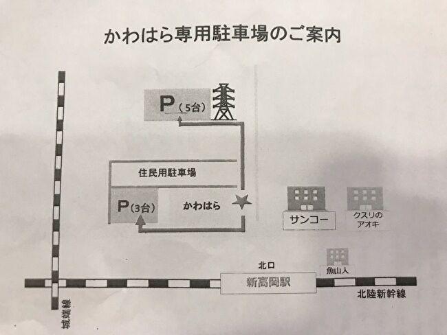 日本食とワイン「かわはら」の駐車場の場所の説明書