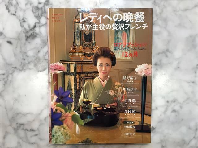 星野桜子「レディへの晩餐 私が主役の贅沢フレンチ」書籍の表紙